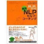 NLPと看護